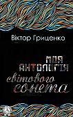 Віктор Гриценко -Моя антологія світового сонета
