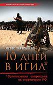 Юрген Тоденхёфер -10 дней в ИГИЛ* (* Организация запрещена на территории РФ)