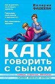 Валерия Фадеева -Как говорить с сыном. Самые сложные вопросы. Самые важные ответы