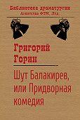 Григорий Горин - Шут Балакирев, или Придворная комедия