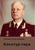 Леонид Александров -Косотур-гора