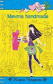 Мария Чепурина - Мечта handmade