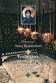 Святитель Лука Крымский (Войно-Ясенецкий) -Толкование на молитву святого Ефрема Сирина