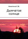 Светлана Никитина -Дымчатое солнце