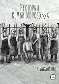 Игнат Михайлов -Ресторан семьи Морозовых