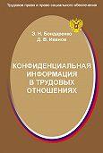 Дмитрий Иванов -Конфиденциальная информация в трудовых отношениях