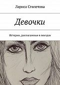 Лариса Столетова -Девочки