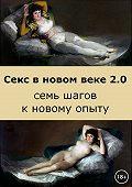 Ильф Петров -Секс в новом веке 2.0: семь шагов к новому опыту