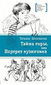 Татьяна Шипошина -Тайна горы, или Портрет кузнечика