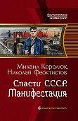 Михаил Королюк -Спасти СССР. Манифестация