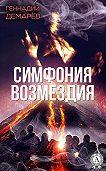 Геннадий Демарев -Симфония возмездия, или месть горного духа