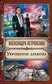Александра Петровская -Укрощение дракона