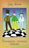 Олеся Мовсина -Всемирная история болезни (сборник)