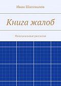 Иван Шаповалов -Книга жалоб. Фацециальные рассказы