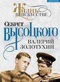 Валерий Золотухин -Секрет Высоцкого