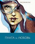 Светлана Беллас - Плата за любовь