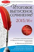 Е. П. Педчак - Итоговое выпускное сочинение: 2015/16 г.