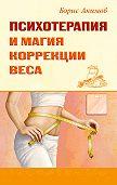 Борис Акимов -Психотерапия и магия коррекции веса