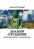 Алексей Тенчой -Диалоги о буддизме. Для начинающих и продвинутых