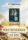 Зарема Ибрагимова -Мир чеченцев. XIX век