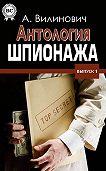 Анатолий Вилинович -Антология шпионажа
