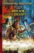 Александр Кудрявцев - Железные Волки. Время секир