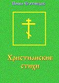 Павел Еготинцев -Христианские стихи