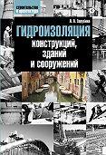Людмила Зарубина - Гидроизоляция конструкций, зданий и сооружений