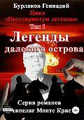 Геннадий Бурлаков -Легенды далекого Острова. Цикл «Постскриптум легенды». Том 1