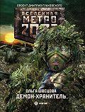 Ольга Швецова -Метро 2033: Демон-хранитель