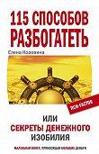 Елена Коровина -115 способов разбогатеть, или Секреты денежного изобилия