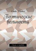Слава Герович -Поэтические вольности. Стихи ипереводы