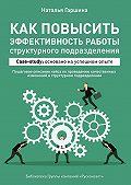 Наталья Гаршина -Как повысить эффективность работы структурного подразделения