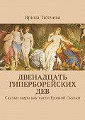 Ярина Тютчева -Двенадцать гиперборейскихдев