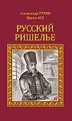 Александр Гурин -Русский Ришелье