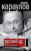Андрей Караулов - Русский ад. На пути к преисподней