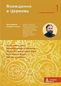 Андрей Ткачев -Вхождение в Церковь. Первая ступень: Воцерковление