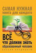 Ирина Блохина - Всё, что должен знать образованный человек