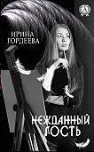 Ирина Гордеева -Нежданный гость