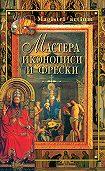 Кристина Ляхова -Мастера иконописи и фрески