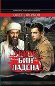 Якубов Александрович - Убить Бин Ладена