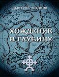 Дмитрий Логинов - Хождение в глубину