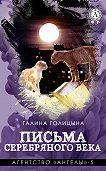 Галина Голицына - Письма Серебряного века