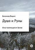 Вадим Вячеславович Богачков -Душа и Руны. Опыт воплощения Богов