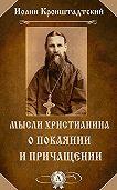 Иоанн Кронштадтский -Мысли христианина о покаянии и причащении