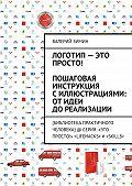 Валерий Зимин -Логотип– это просто! Пошаговая инструкция силлюстрациями: отидеи дореализации