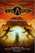 Питер Леранжис - Семь чудес и затерянные в Вавилоне