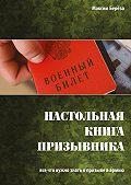 Максим Берёза -Настольная книга призывника. Все, что нужно знать опризыве вармию