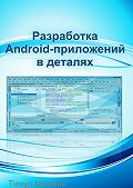 Тимур Машнин -Разработка Android-приложений вдеталях