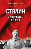 Арсен Мартиросян -Сталин. Биография вождя